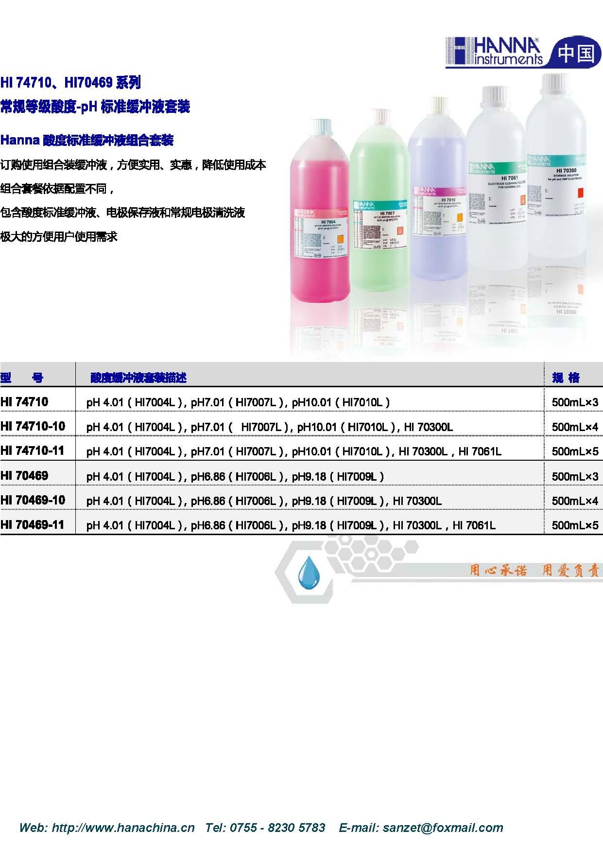 HI74710-HI70469常规等级酸度-PH标准缓冲液套装